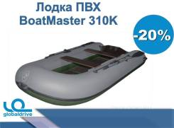Надувная лодка ПВХ BoatMaster 310K