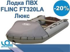 Надувная лодка ПВХ Flinc FT320LA Люкс В наличии