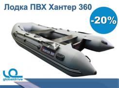 Российская Надувная лодка ПВХ Хантер 360. Акция-20%