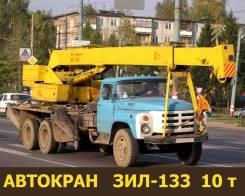 Услуги / аренда крана. Автокран ЗИЛ-133 10 т