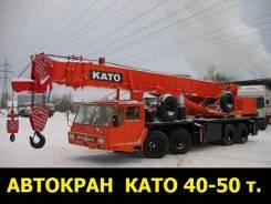 Услуги / аренда крана. Автокран КАТО 40-50 т