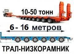 Услуги / аренда трала 10-50 тонн. Перевозка спецтехники и грузов
