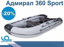 Надувная лодка ПВХ Адмирал 360 Sport. Гарантия 2 года