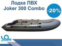Надувная лодка ПВХ Joker 300 Combo