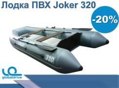 Надувная лодка ПВХ Joker 320
