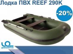 Лодка ПВХ REEF 290K от официального дилера