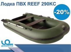 Лодка ПВХ REEF 290КС От Официального дилера. СПАС. Жилет В Подарок!