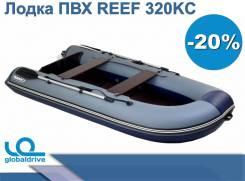 Лодка ПВХ REEF 320KC От Официального дилера. СПАС. Жилет В Подарок!