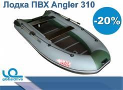 Надувная лодка ПВХ Angler 310 СПАС. Жилет В Подарок!