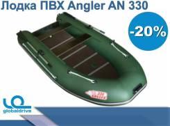 Надувная лодка ПВХ Angler AN 330 СПАС. Жилет В Подарок!