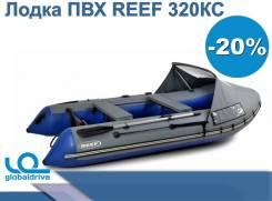 Лодка ПВХ REEF 320КС От Официального дилера. СПАС. Жилет В Подарок!