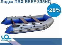 Лодка ПВХ REEF 335НД От Официального дилера. СПАС. Жилет В Подарок!