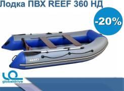 Лодка ПВХ REEF 360 НД От Официального дилера. СПАС. Жилет В Подарок!