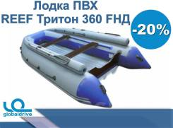 Лодка REEF Тритон 360 FНД СПАС. Жилет В Подарок!