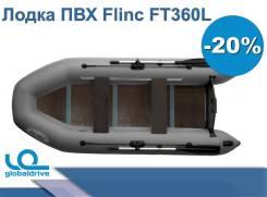 Надувная лодка ПВХ Flinc FT360L В наличии