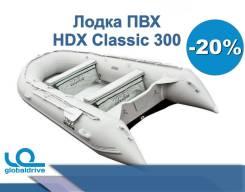 Надувная лодка HDX Classic 300 от официального дилера. Акция – 20%