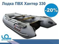 Российская Надувная лодка ПВХ Хантер 330 А НДНД. Акция-20%