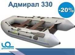 Надувная лодка Адмирал 330 - Гарантия 2 года
