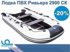 Надувная лодка Ривьера 2900 ск с фанерными пайолами. Акция-20%