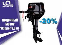 Лодочный мотор Skipper 9,8 л. с