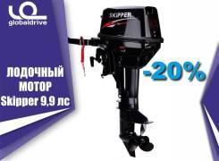 Лодочный мотор Skipper 9,9 л. с