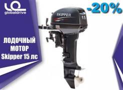 Лодочный мотор Skipper 15 л. с