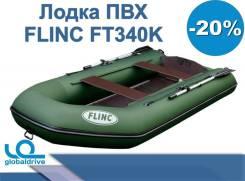 Надувная лодка ПВХ Flinc FT340K В наличии