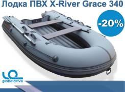 Российская Надувная лодка ПВХ X-River Grace 340