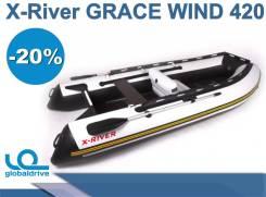 Российская надувная лодка X-River Grace-WIND 420 . Акция - 20% X-River