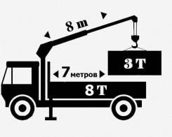 Услуги / аренда Грузовик с краном (воровайка с манипулятором)