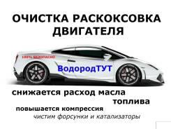Раскоксовка двигателя водородом в Красноярске (Водородная очистка ДВС)