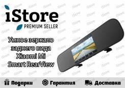 Умное зеркало заднего вида Xiaomi Mi Smart RearView ! Новое! iStore