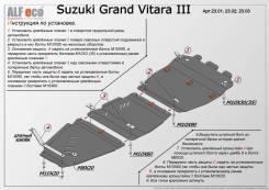 Защита двигателя. Suzuki Escudo, TA74W, TD54W, TD94W, TDA4W, TDB4W Suzuki Grand Vitara, JT, TA44V, TA74V, TAA4V, TD44V, TD54, TDA4W, TDB4, TD_4, TE94...