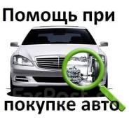 Автоподбор. Выездная диагностика
