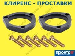 Проставки для увеличения клиренса толщиной 15 мм алюминиевые с полимерным покрытием BYD F3, Chery Tiggo, Geely Emgrand EC7, Geely Vision/FC, Lifan Sol...