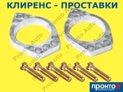 Проставки для увеличения клиренса толщиной 15 мм алюминиевые Toyota, BYD F3, Geely Vision/FC, Geely Emgrand EC7, Lifan Solano, Pontiac Vibe, задний
