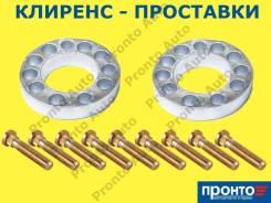 Проставки для увеличения клиренса толщиной 20 мм алюминиевые, задний