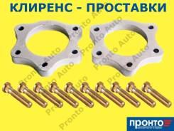 Проставки для увеличения клиренса толщиной 15 мм алюминиевые Great Wall, Haval, Honda, передний