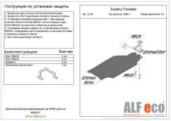 Защита АКПП Subaru Forester lll 2008-2012 сталь 2мм