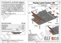 Защита КПП Toyota Land Cruiser Prado 120 / 150 / GX / FJ Cruiser