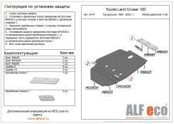 Защита АКПП и РК Toyota Land Cruiser 100 Дизель 1998 - 2007 сталь 2мм