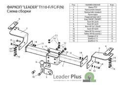Фаркоп Toyota Land Cruiser 200 2007- \ Lexus LX570 2007- Лидер Плюс без электропакета