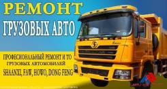 Замена узлов и агрегатов ходовой части грузовых авто (FAW, Shaanxi)