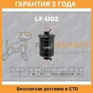 Фильтры топливные LYNX / LFU02. Гарантия 24 мес.