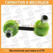 Стойки стабилизатора AVANTECH / ASL0327R. Гарантия 6 мес.