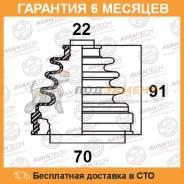 Пыльники привода AVANTECH / BD0113. Гарантия 6 мес.