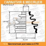 Пыльники привода AVANTECH / BD0315. Гарантия 6 мес.