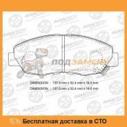 Тормозные колодки AVANTECH / AV1002
