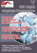 Диагностика и капитальный ремонт гидромоторов, гидронасосов