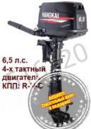 Лодочный мотор hangkai 6,5л. с. (4т). 2020г. Акция! Доставка бесплатно.